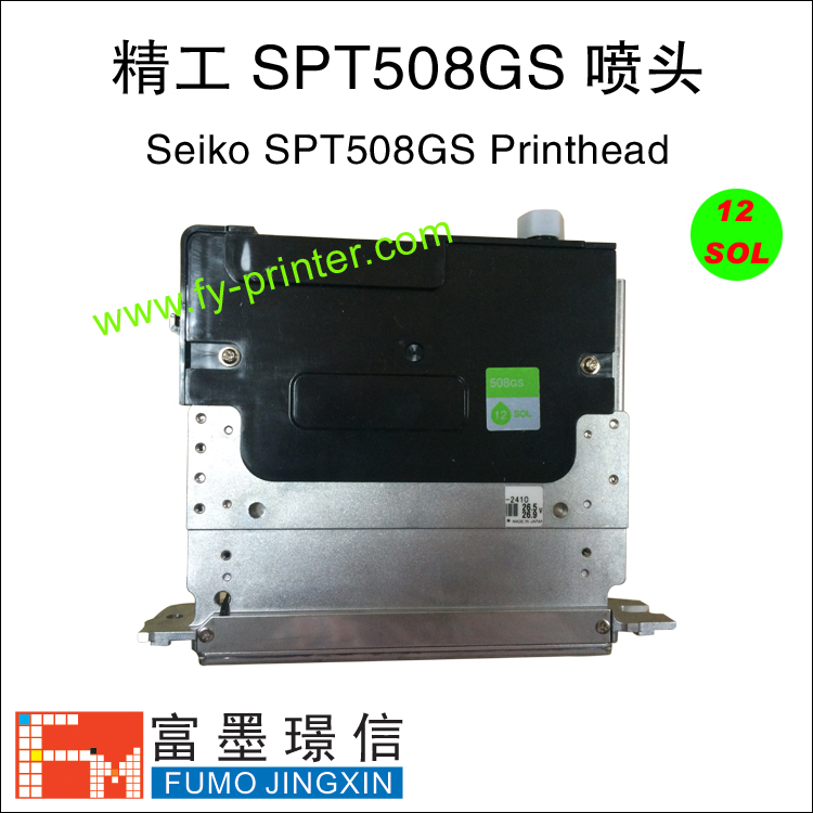 精工(seiko)508GS打印喷头